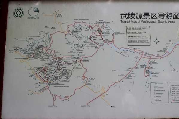 张家界武陵源核心景区手绘游览图