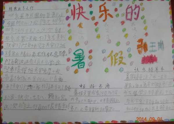 快乐暑假手抄报内容 二年级快乐暑假手抄报资料