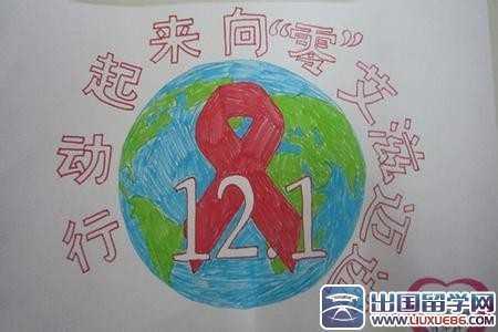 预防艾滋病图片 预防艾滋病手抄报内容图片