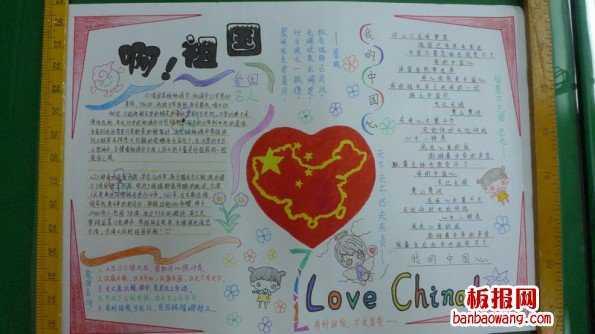 关于中国梦的手抄报 我的中国梦手抄报图片简单又漂亮