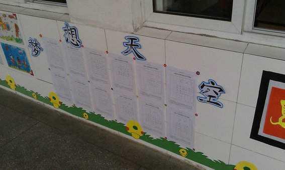 小学班级外墙布置图片 小学教室走廊班牌班级文化墙设计图片